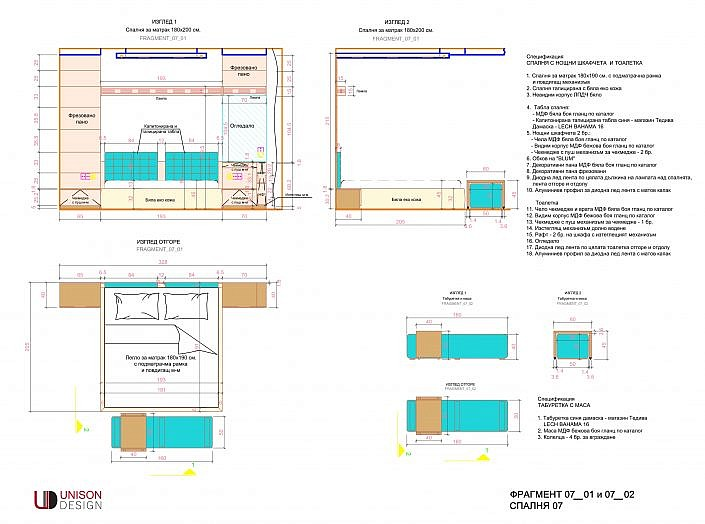 Мебели-обзавеждане-спалня-mebeli-obzavejdane-spalnq-unison-design