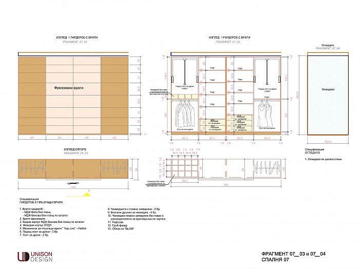 Мебели-спалня-гардероб-mebeli-garderob-spalnq-unison-design