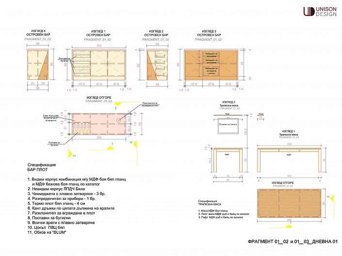Проект-островен-бар-обзавеждане-proekt-ostroven-bar-unison-design-унисон-дизайн