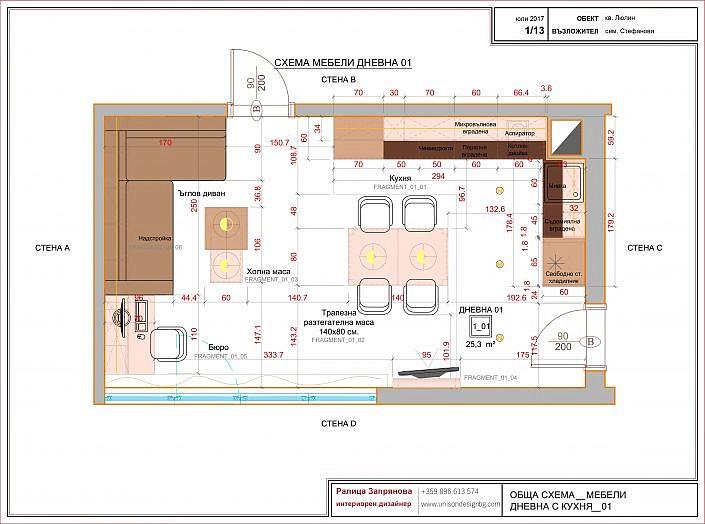 Проект-дневна-разпределение-план-unison-design-1